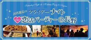 【長野の恋活パーティー】cafe SHINKA -シンカ-主催 2016年10月21日