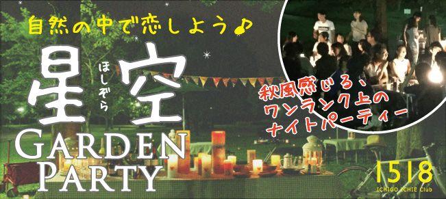 【名古屋市内その他の恋活パーティー】イチゴイチエ主催 2016年10月1日