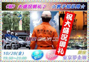 【銀座のプチ街コン】東京夢企画主催 2016年10月28日