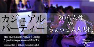 【札幌市内その他の恋活パーティー】プライベートアソシエイツクラブ主催 2016年10月21日
