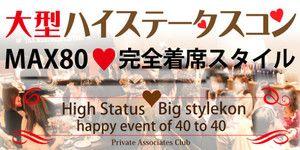 【札幌市内その他のプチ街コン】プライベートアソシエイツクラブ主催 2016年10月22日