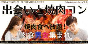 【札幌市内その他のプチ街コン】プライベートアソシエイツクラブ主催 2016年10月30日