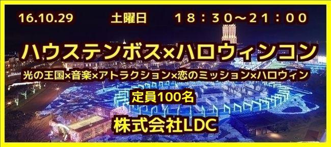 【佐世保のプチ街コン】株式会社LDC主催 2016年10月29日