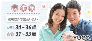 【横浜駅周辺の婚活パーティー・お見合いパーティー】ユーコ主催 2016年11月3日