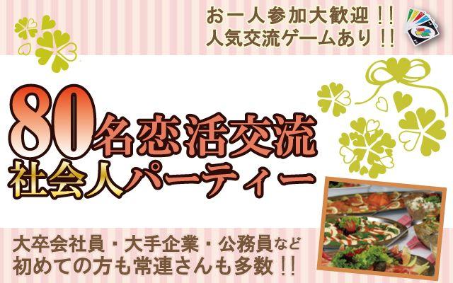 【恵比寿の恋活パーティー】株式会社ブリッジシップ主催 2016年10月19日