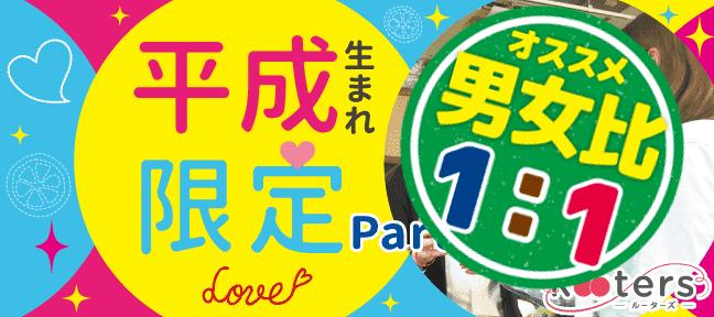 【堂島の恋活パーティー】株式会社Rooters主催 2016年10月7日