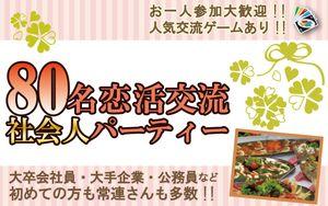 【恵比寿の恋活パーティー】株式会社ブリッジシップ主催 2016年10月26日