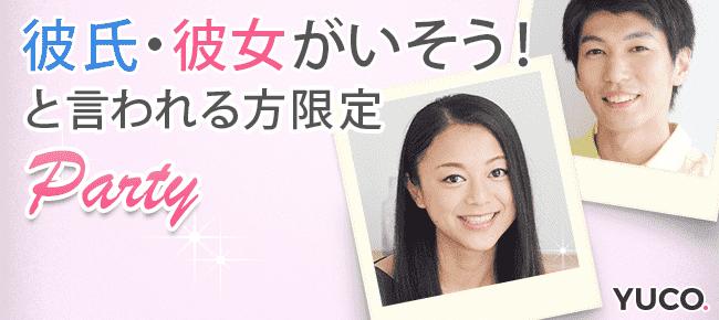 【恵比寿の婚活パーティー・お見合いパーティー】ユーコ主催 2016年11月5日
