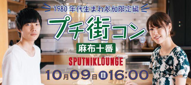 【東京都その他のプチ街コン】e-venz(イベンツ)主催 2016年10月9日