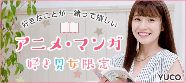 【梅田の婚活パーティー・お見合いパーティー】ユーコ主催 2016年11月6日
