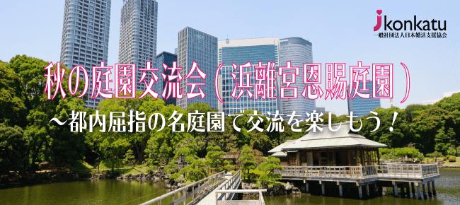 【東京都その他のプチ街コン】一般社団法人日本婚活支援協会主催 2016年9月25日