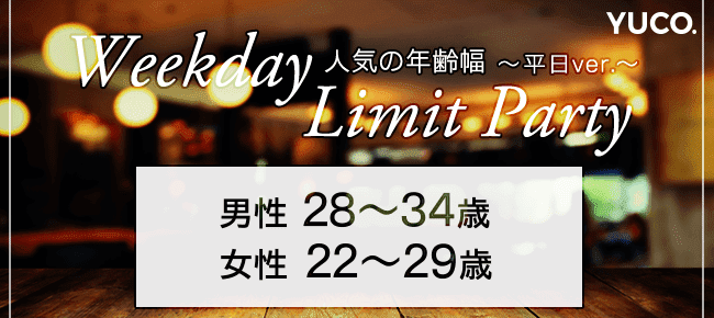 【渋谷の婚活パーティー・お見合いパーティー】ユーコ主催 2016年11月11日