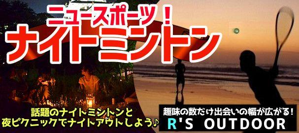 【東京都その他のプチ街コン】R`S kichen主催 2016年10月1日