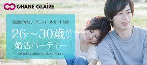 【名古屋市内その他の婚活パーティー・お見合いパーティー】シャンクレール主催 2016年10月26日