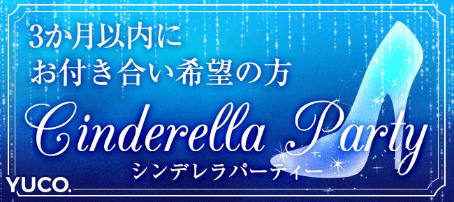 【新宿の婚活パーティー・お見合いパーティー】ユーコ主催 2016年11月13日