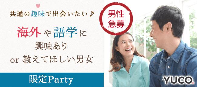 【恵比寿の婚活パーティー・お見合いパーティー】ユーコ主催 2016年11月13日
