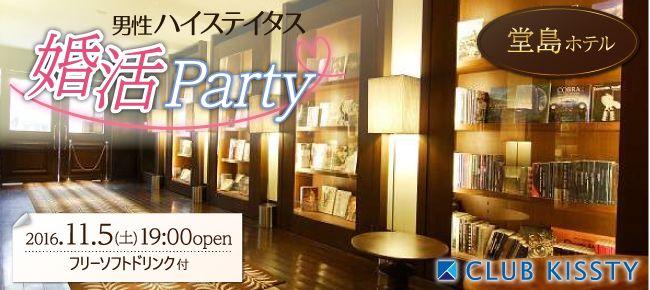 【堂島の婚活パーティー・お見合いパーティー】クラブキスティ―主催 2016年11月5日
