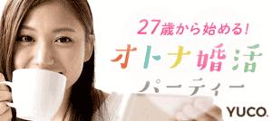 【新宿の婚活パーティー・お見合いパーティー】ユーコ主催 2016年10月22日