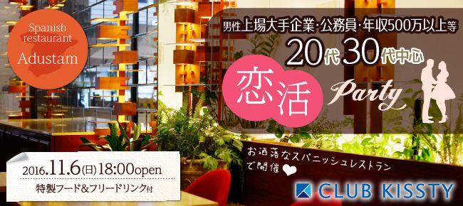【心斎橋の恋活パーティー】クラブキスティ―主催 2016年11月6日