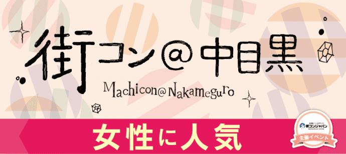 【中目黒の街コン】街コンジャパン主催 2016年11月23日
