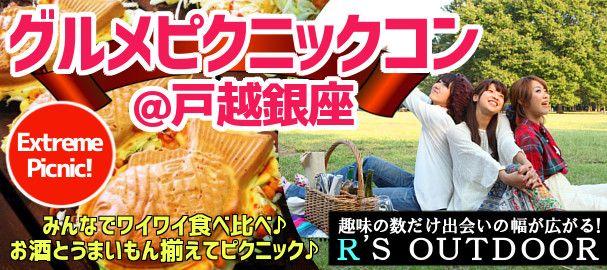 【東京都その他のプチ街コン】R`S kichen主催 2016年10月15日