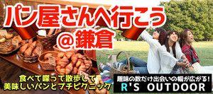 【鎌倉のプチ街コン】R`S kichen主催 2016年10月23日