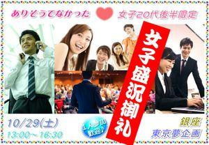 【銀座のプチ街コン】東京夢企画主催 2016年10月29日