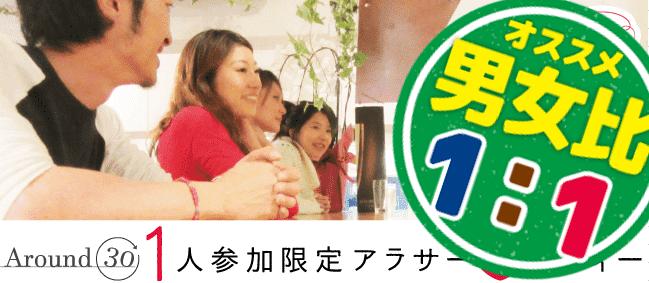 【堂島の恋活パーティー】Rooters主催 2016年10月5日