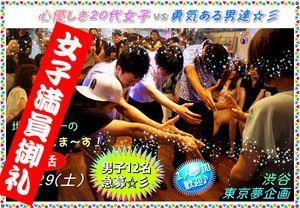 【渋谷の恋活パーティー】東京夢企画主催 2016年10月29日