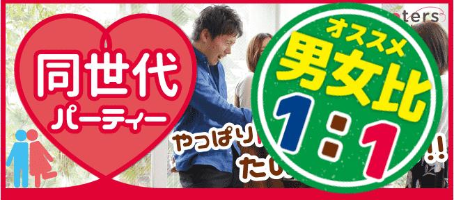 【三宮・元町の恋活パーティー】株式会社Rooters主催 2016年10月8日