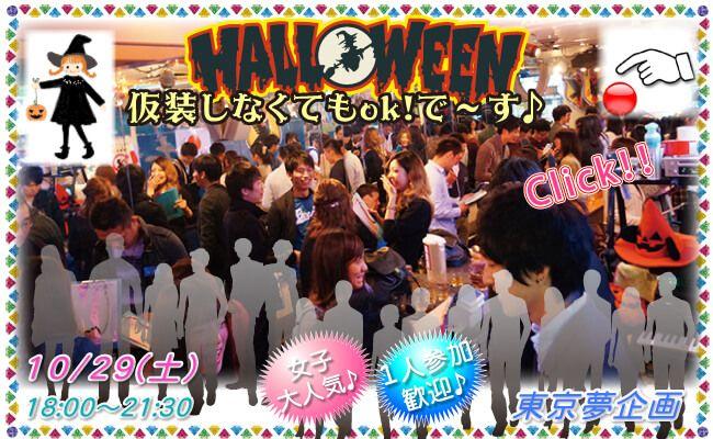 【銀座の婚活パーティー・お見合いパーティー】東京夢企画主催 2016年10月29日
