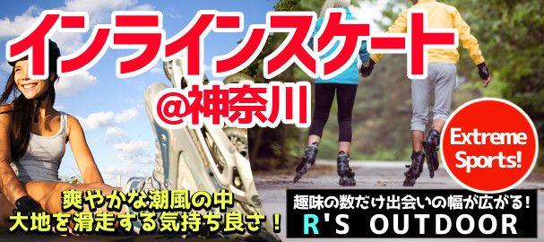 【藤沢のプチ街コン】R`S kichen主催 2016年10月9日