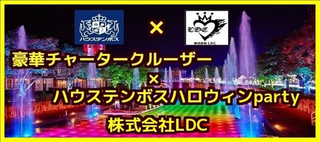 【佐世保の恋活パーティー】株式会社LDC主催 2016年10月30日