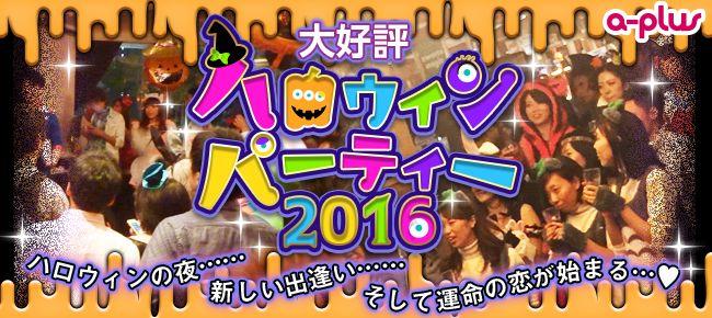 【天神の恋活パーティー】街コンの王様主催 2016年10月30日