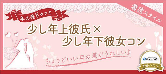 【熊本のプチ街コン】街コンジャパン主催 2016年10月30日