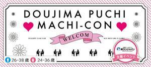 【堂島のプチ街コン】街コンジャパン主催 2016年10月23日