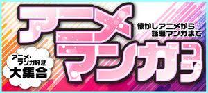 【長崎のプチ街コン】LINEXT主催 2016年11月6日