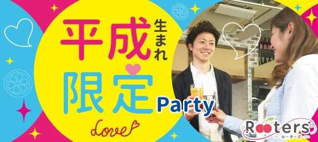 【堂島の恋活パーティー】株式会社Rooters主催 2016年10月9日