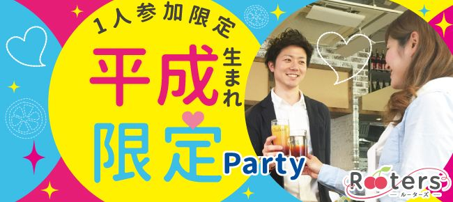 【三宮・元町の恋活パーティー】Rooters主催 2016年10月9日