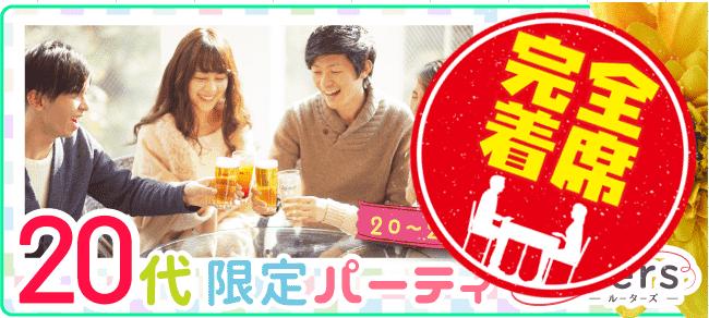 【堂島の恋活パーティー】Rooters主催 2016年10月11日