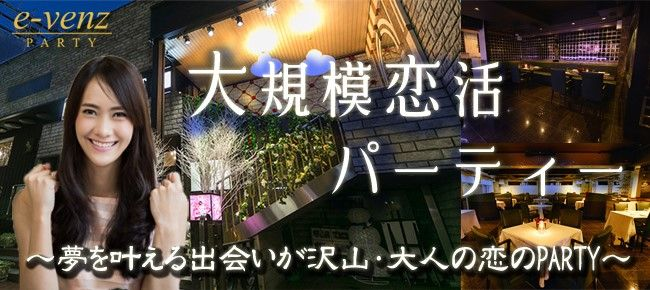 【六本木の恋活パーティー】e-venz(イベンツ)主催 2016年10月5日