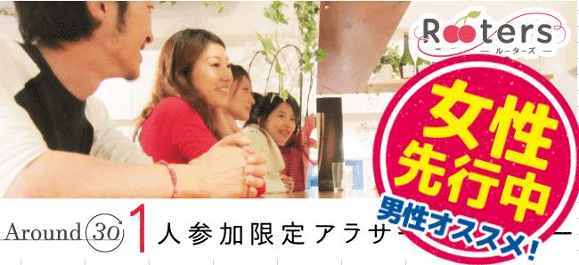 【三宮・元町の恋活パーティー】株式会社Rooters主催 2016年10月12日