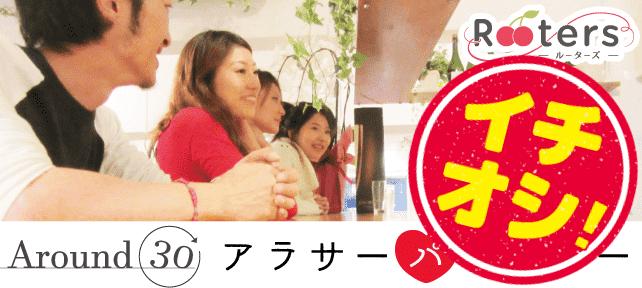 【堂島の恋活パーティー】Rooters主催 2016年10月13日