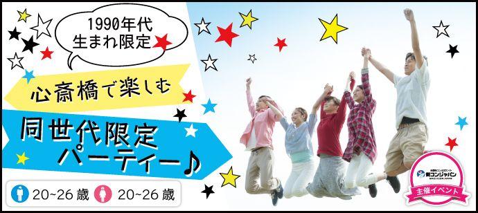【心斎橋の恋活パーティー】街コンジャパン主催 2016年10月9日