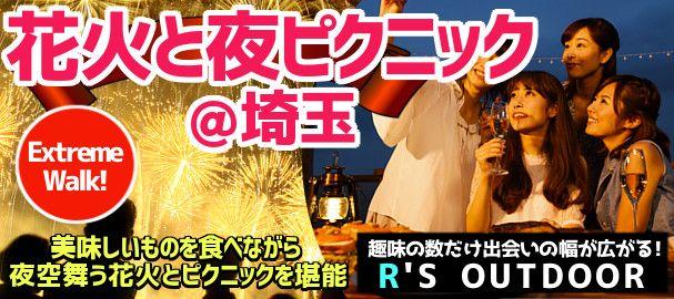 【埼玉県その他のプチ街コン】R`S kichen主催 2016年10月8日