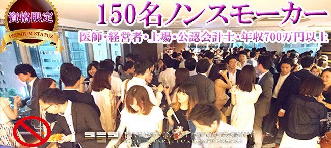 【銀座の恋活パーティー】株式会社フュージョンアンドリレーションズ主催 2016年11月2日