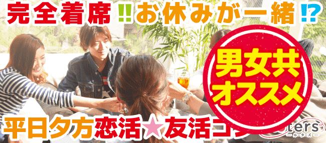 【堂島のプチ街コン】Rooters主催 2016年10月14日