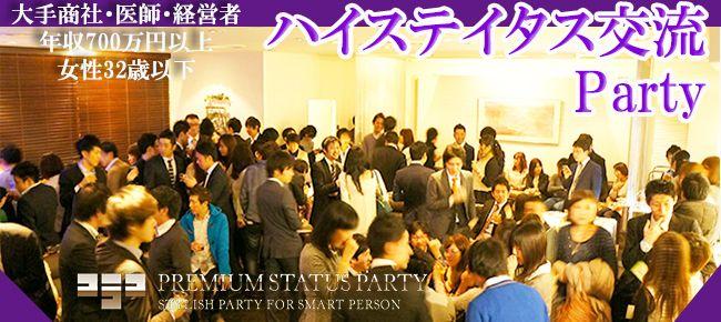 【銀座の恋活パーティー】株式会社フュージョンアンドリレーションズ主催 2016年11月4日