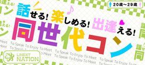 【宮崎のプチ街コン】LINEXT主催 2016年11月19日