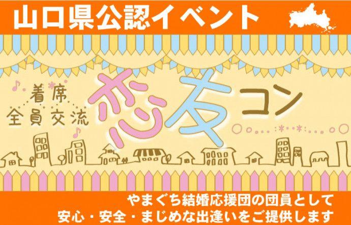 【山口県その他のプチ街コン】LINEXT主催 2016年11月23日